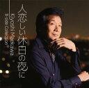【メール便送料無料】前川清 / 人恋しい休日の夜に Kiyoshi Maekawa B-side Collection[CD]