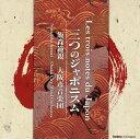 【メール便送料無料】三つのジャポニスム(第104回定期演奏会) 飯森範親 / 大阪市音楽団 CD
