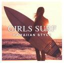 楽天あめりかん・ぱい【メール便送料無料】GIRLS SURF-HAWAIIAN STYLE-[CD]