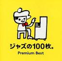 【メール便送料無料】ジャズの100枚。プレミアム・ベスト[CD][2枚組]