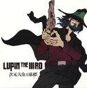 【メール便送料無料】「LUPIN THE 3RD 次元大介の墓標」オリジナルサウンドトラック / ジェイムス下地 CD