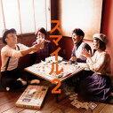 CD - 【メール便送料無料】D.W.ニコルズ / スマイル2[CD]