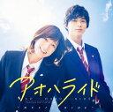 【メール便送料無料】「アオハライド」MUSIC RIDE[CD]