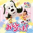【メール便送料無料】NHK「いないいないばぁっ!」〜おててタッチ![CD]