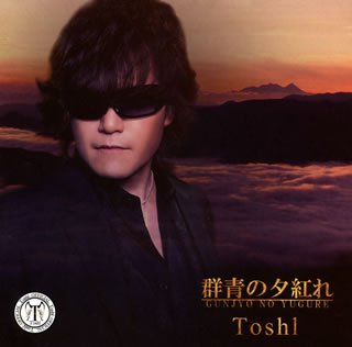 【メール便送料無料】Toshl / 群青の夕紅れ [CD+DVD][2枚組]