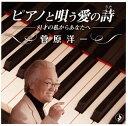 【メール便送料無料】菅原洋一 / ピアノと唄う愛の歌〜81才の私からあなたへ〜[CD]