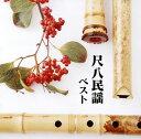 【メール便送料無料】米谷威和男 / 決定版 尺八民謡 ベスト[CD]