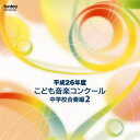【国内盤CD】【ネコポス送料無料】平成26年度こども音楽コンクール〜中学校合奏編2