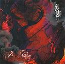 【メール便送料無料】Black Gene for the Next Scene / 裏返り(Btype)[CD]