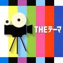 管弦乐 - 【メール便送料無料】THE テーマ シエナ・ウインドo.[CD]