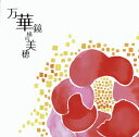 【国内盤CD】万華鏡 横田美穂(FL)