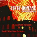 Orchestral Music - 【メール便送料無料】交響詩「ローマの祭り」 秋山和慶 / オオサカ・シオン・ウインドo.[CD]