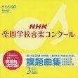 【送料無料】第74回(平成19年度)〜第81回(平成26年度)NHK全国学校音楽コンクール課題曲集[CD][3枚組]