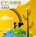 其它 - 【メール便送料無料】湯山昭のピアノの世界 堀江真理子(P) 他[CD][2枚組]