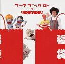 NHK「フックブックロー」〜フックブックローのふくぶくろ[C...
