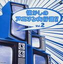 【メール便送料無料】ザ・ベスト 懐かしのアニソン大行進!! Vol.2[CD]