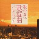 【メール便送料無料】ザ・ベスト 歌のない歌謡曲 ハナミズキ[CD]