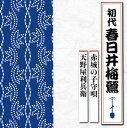 【メール便送料無料】初代春日井梅鶯 / 赤城の子守唄 / 天野屋利兵衛[CD]