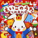 【国内盤CD】コロムビアキッズ ホップ!ステップ!ジャンプ!えいごのうたつめあわせ[3枚組]