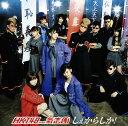 【メール便送料無料】HKT48 feat.氣志團 / しぇからしか (TYPE-C) CD DVD 2枚組