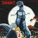 Rakuten - 【メール便送料無料】「大恐竜時代」オリジナル・サウンドトラック[CD]