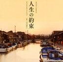 【メール便送料無料】「人生の約束」オリジナル・サウンドトラック / 吉川清之[CD]