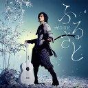 【メール便送料無料】 AKIHIDE / ふるさと[CD]【J2016/3/23発売】
