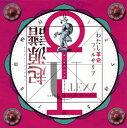 【メール便送料無料】 「少女革命ウテナ」〜わたし革命ファルサリア(起源譜) / J・A・シーザー[CD]【★】