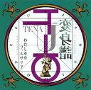 【メール便送料無料】 「少女革命ウテナ」〜わたし革命ファルサリア(変身譜) / J・A・シーザー[CD]