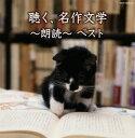 聴く,名作文学〜朗読ベスト〜[CD][2枚組]【J2016/5/11発売】