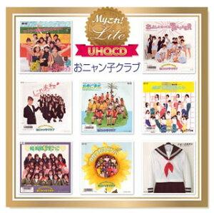 【メール便送料無料】おニャン子クラブ / Myこれ!Lite【UHQCD】 おニャン子クラブ[CD]【J2016/5/18発売】