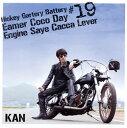 【メール便送料無料】KAN / 弾き語りばったり19 今ここでエンジンさえ掛かれば[CD]【J2016/6/22発売】