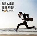 【メール便送料無料】名渡山遼 / Made in Japan,To the World.[CD]【J2016/7/27発売】