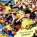 【メール便送料無料】ぷちぱすぽ☆ / ウルトラサンバ CD 【J2016/9/14発売】