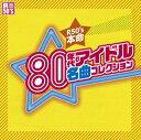 【メール便送料無料】本命80年代アイドル 名曲コレクション[CD]【J2016/8/3発売】