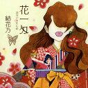 【メール便送料無料】結花乃 / 花一匁〜はないちもんめ〜[CD]【J2016/9/7発売】