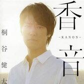 【メール便送料無料】桐谷健太 / 香音-KANON-[CD]【J2016/9/28発売】