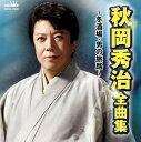 б┌есб╝еы╩╪┴ў╬┴╠╡╬┴б█╜й▓м╜и╝г б┐ ┴┤╢╩╜╕б┴┼▀╝Є╛ьбж├╦д╬╬╣╧йб┴[CD]б┌J2016/11/2╚п╟фб█