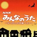 決定盤 NHKみんなのうた〜なつかしの名曲 ベスト〜[CD][2枚組]【J2016/9/21発売】