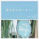 【メール便送料無料】「好きな人がいること」オリジナルサウンドトラック / 世武裕子[CD]【J2016/8/31発売】
