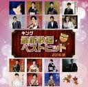 【メール便送料無料】キング最新歌謡ベストヒット2016秋[CD]【J2016/10/5発売】