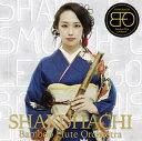 【メール便送料無料】Bamboo Flute Orchestra / SHAKUHACHI CD 【J2016/9/28発売】
