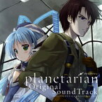 【メール便送料無料】「planetarian」Original Soundtrack[CD][2枚組]【J2016/10/26発売】