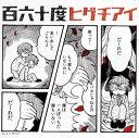 【メール便送料無料】ヒグチアイ / 百六十度[CD]【J2016/11/23発売】