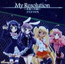 【メール便送料無料】「SHOW BY ROCK!! 」プラズマジカ 挿入歌~My Resolution-未来への絆- / プラズマジカ[CD]【J2016/12/21発売】