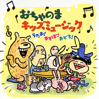 メール便送料無料おちゃのまキッズミュージック〜うたおあそぼおどろ〜[CD]J2017/1/11発売