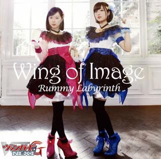 【メール便送料無料】「カードファイト!!ヴァンガードG NEXT」EDテーマ〜Wing of Image / ラミー・ラビリンス [CD+BD][2枚組][初回出荷限定盤]【J2016/11/23発売】