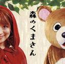 【メール便送料無料】パーマ大佐 / 森のくまさん [CD+D