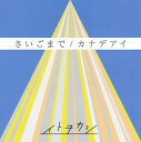【メール便送料無料】イトヲカシ / 未定 [CD+DVD][2枚組]【J2017/2/8発売】
