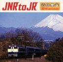 【メール便送料無料】JNR to JR〜国鉄民営化30周年記念トリビュート・アルバム [CD+DVD][2枚組]【J2017/3/29発売】